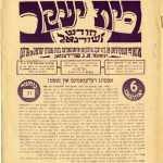 Bais Yaakov Journal Issue 15 (1925)