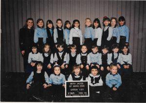 Grade 1 1995, Bais Yaakov of Boro Park