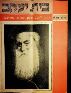 Yarchon Beit Yaakov #183-184, Volume 16 Issue 7-8