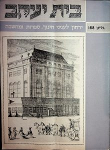 Yarchon Beit Yaakov #188, Volume 17 Issue 1