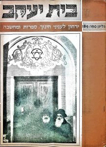 Yarchon Beit Yaakov #189-190, Volume 17 Issue 2-3