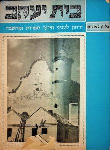 Yarchon Beit Yaakov #191-192, Volume 17 Issue 4-5