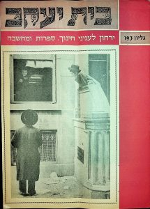 Yarchon Beit Yaakov #193, Volume 17 Issue 6