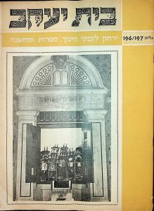 Yarchon Beit Yaakov #196-197, Volume 17 Issue 9-10