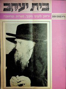 Yarchon Beit Yaakov #201-202, Volume 18 Issue 2-3