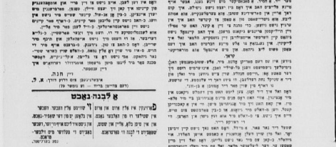 Shidduch Letters 1
