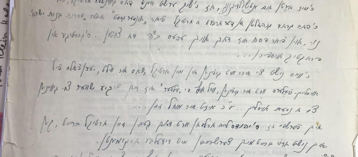 Letter from Sarah Schenirer  to Solomon Birnbaum.