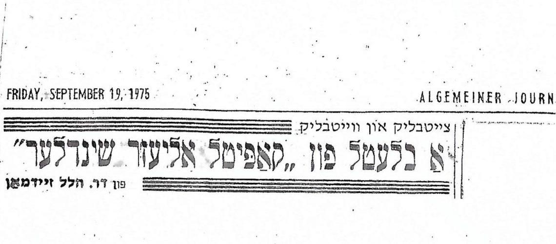 hillel seidman article headline