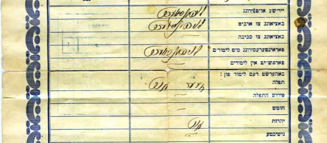 Yocheved Halpern Report Card