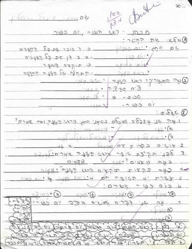DB2018.074_Rosh Hashana and Yom Kippur Test