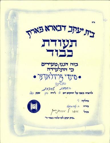 MFS2018.007 Grade 6 Jewish Studies Certificate Mindy Friedlander (1)