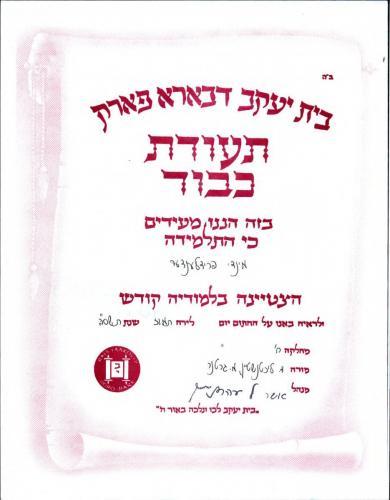MFS2018.008 Grade 8 Jewish Studies Certificate Mindy Friedlander (1)