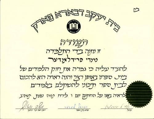 MFS2018.011 Jewish Studies Diploma Grade 8 Mindy Friedlander (1)